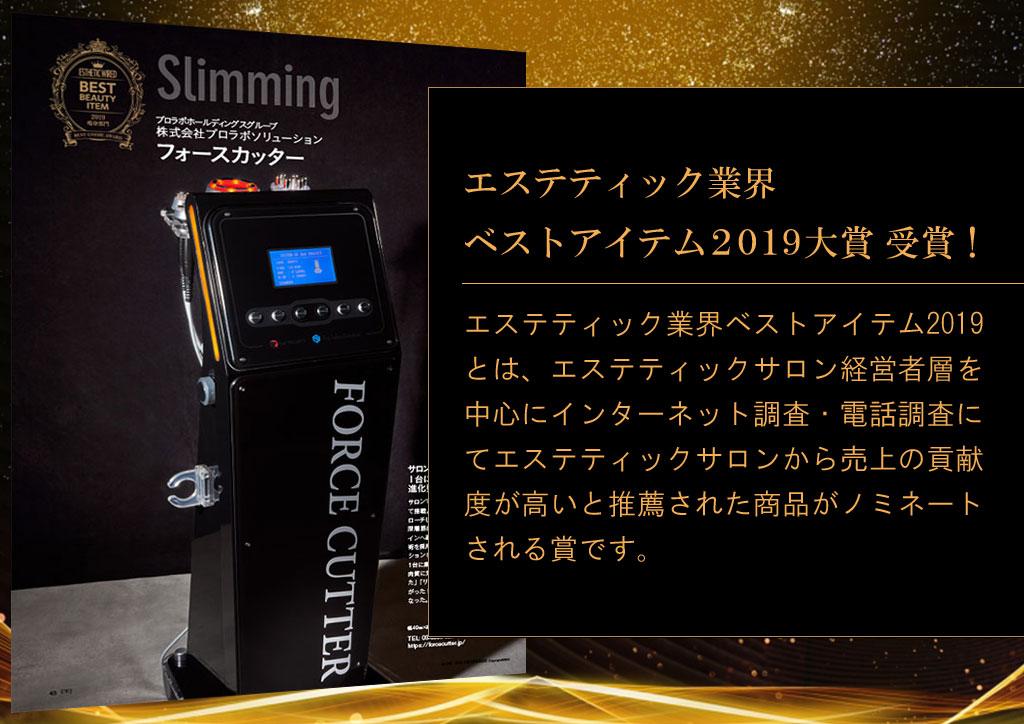 エステティック業界 ベストアイテム2019大賞 受賞!